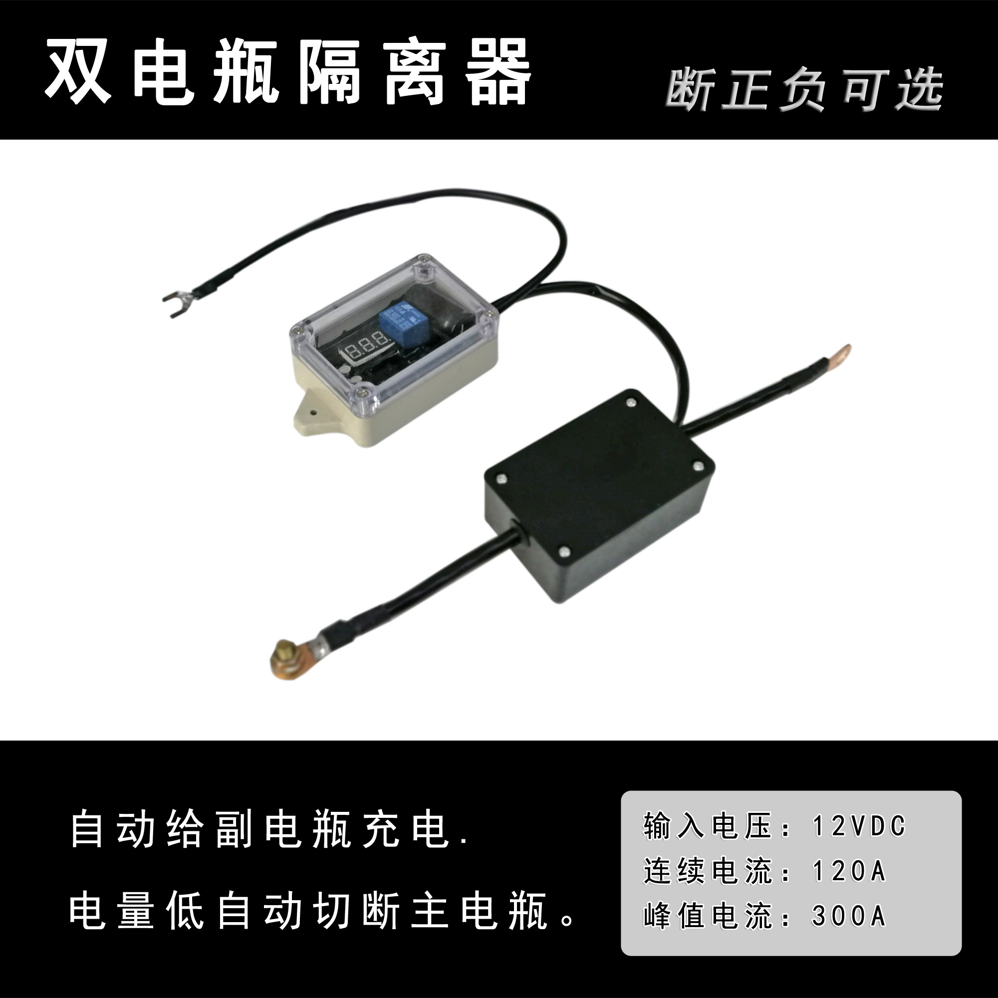 Dual Battery Isolator Dual Battery Manager Controller Protector 12V Off-road RV Refitting Intelligence