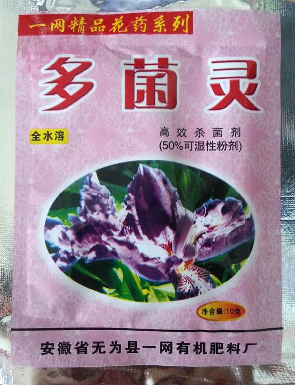 Carbendazim pesticide Cooperate with abt rooting agent Foliar fertilizer nutritional soil nutrient use 10 g
