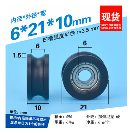High Quality Pa66+30% Fiberglass Coated Ball Bearings 696zz Embedded Bearing +u Groove Total Diamater: 6*21*10mm To Suit The People'S Convenience
