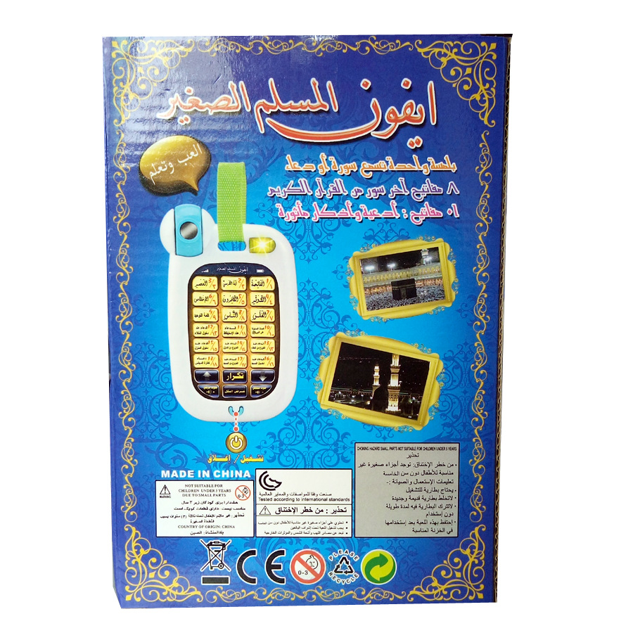 18 chapters islamic toys Learning Machines,Quran arabic learning toys Pad,Muslim kids toys Educational toys tablet for children