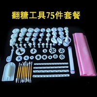 75PCS / set Cake Decorating Tools Set Embossing model DIY Modeling tools Kitchen Accessories Baking Tools for Cakes Tool Supplie