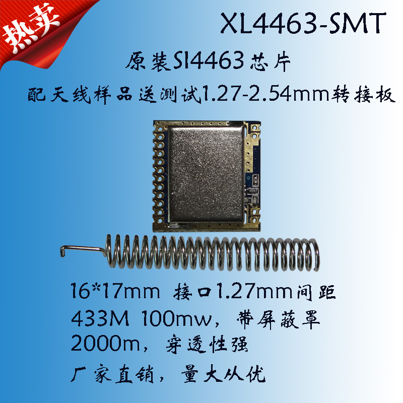 Patch SI4463 Wireless Module STM32 Program /433M Wireless Transceiver Module / Meter Reading nrf2401b 2 4ghz wireless rf transceiver module