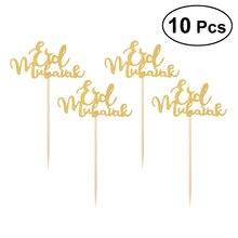 10 個イスラムラッサー bairam ケーキトッパーケーキトッパーハッピーバースデー子供パーティーの装飾用品接着剤や竹の棒