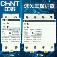 CHINT CHNT self reset over voltage protection OUVR 1 32A 40A 63A 80A overvoltage protection 220V 230V AC 50/ 2P 4P