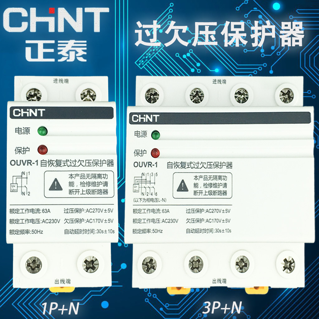 CHINT CHNT self-reset over-voltage protection OUVR-1 32A 40A 63A 80A overvoltage protection 220V 230V AC 50/60HZ 2P 4P peter block stewardship choosing service over self interest