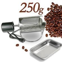 250 г 110 В/220 В нержавеющая сталь кофе ростеры Ротари Bean гайки зерна выпечки машина лоток подарок своими руками эспрессо Kahve Makineleri