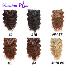 Fashion Plus Machine Made Clip in Human Hair Extensions Body Wave 100% Natural Hair Extentions Remy Hair 7Pcs 120g
