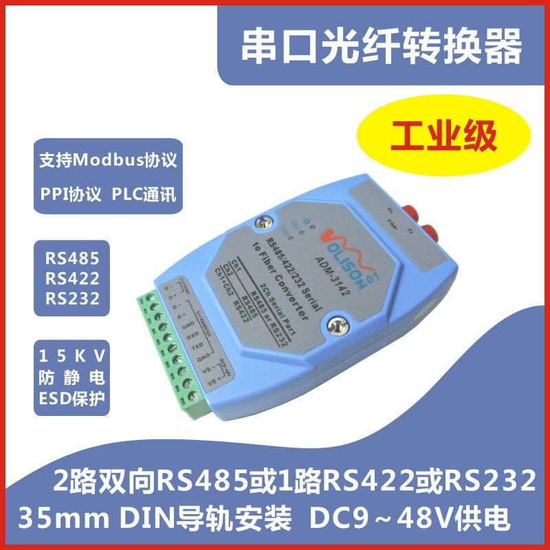 485-to-485 Optical Transceiver Serial Port Optical Cat RS485/422/232 Converter Optical Terminal Machine Dual-fiber FC Port485-to-485 Optical Transceiver Serial Port Optical Cat RS485/422/232 Converter Optical Terminal Machine Dual-fiber FC Port