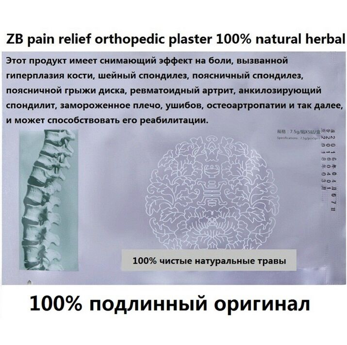 20pcs ZB Pain relief patch orthopedic plasters analgesic pats