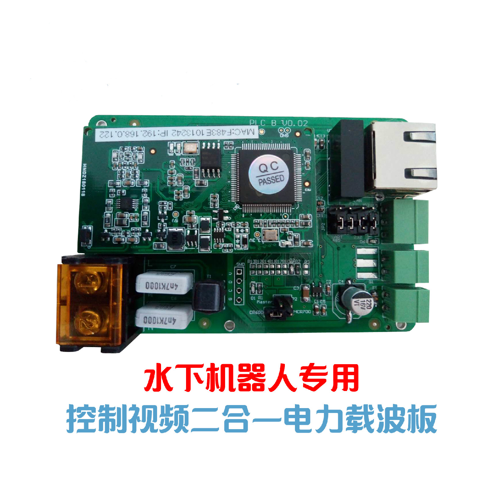 Control Video Two in One Power Carrier Board, Underwater Vehicle ROV Underwater UAV Signal TransmissionControl Video Two in One Power Carrier Board, Underwater Vehicle ROV Underwater UAV Signal Transmission