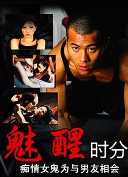 《魅醒时分》2002年香港剧情电影在线观看