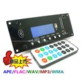 Bluetooth 4.0 Receptor de Audio APE/FLAC/WAV/MP3/WMA decodificador FM Radio teléfono de control