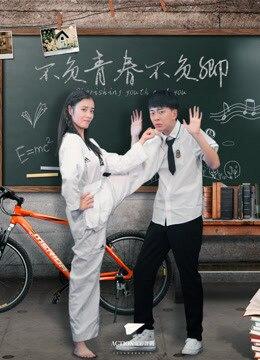 《不负青春不负卿》2018年中国大陆电影在线观看