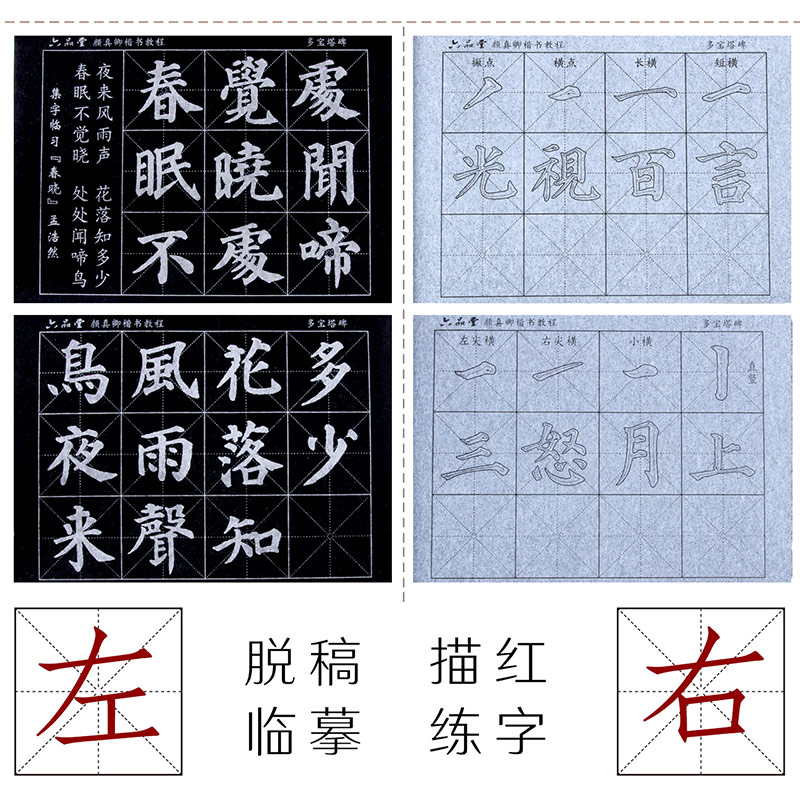 Chinese brush calligraphy copybook magic water writing repeat used cloth Yanzhen regular script book Thick imitation rice paper