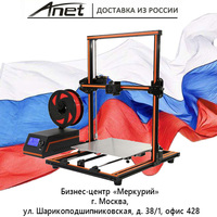 Anet 3d printer Anet E12/Aluminium frame/ big size printing/ bigger better quicker/Moscow service center