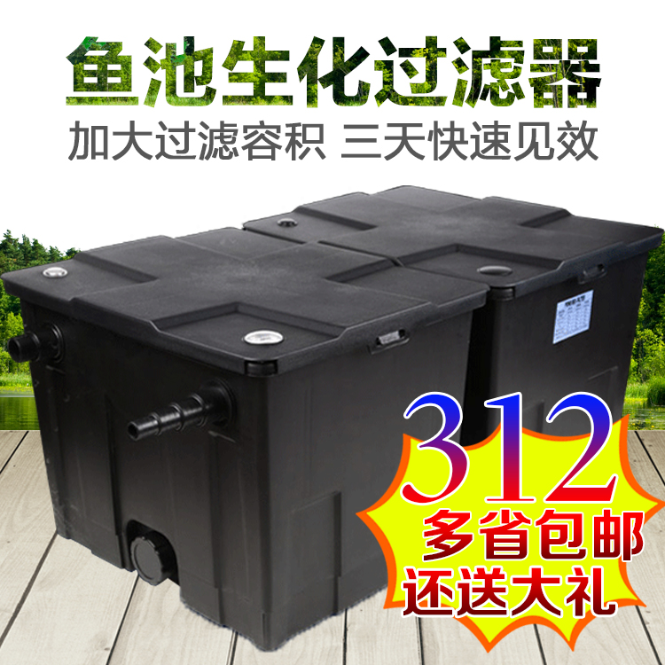 Dense pond filtration ponds filtration system box koi fish for Koi pond filter box