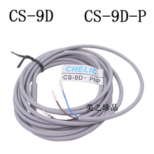 FREE SHIPPING Sensor CS-9D CS-9D-P Induction Line Magnetic Switch
