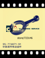 95 774871 91titch regulator transmission link FOR PFAFF SOLENOID INDUSTRIAL SEWING MACHINE PFAFF SHOE MACHINE
