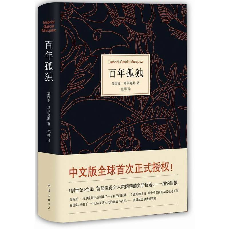 1pcs World Famous Novel One Hundred Years Of Loneliness Fiction For Adult (Chinese Version)