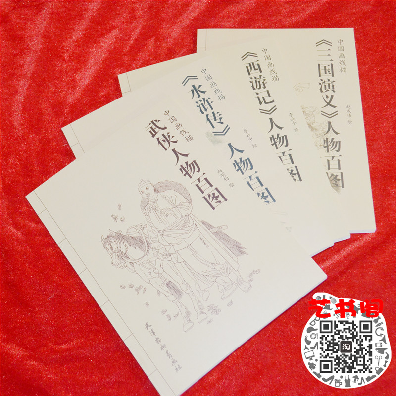 купить 4pcs/set Chinese painting book West Three Water Margin Heroes Line drawing painting line drawing map онлайн
