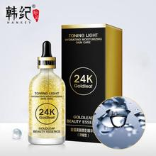 Hankey 24K Gold Face Cream Whitening Moisturizing 24 K Day Creams & Moisturizers Essence Serum New Skin Care