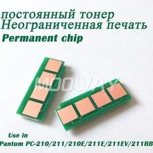 Постоянный чип тонера для Pantum P2207 P2500 P2505 P2200 M6200 M6550 M6600 PC-210 PC-211EV PC-211E PC-210E PC-211 тонер чип