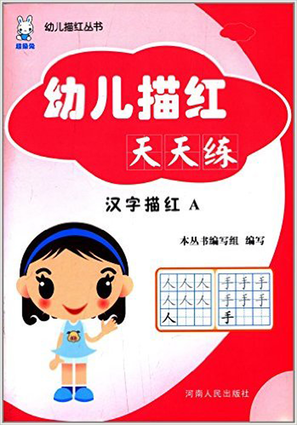 Chinese Characters Handwriting Imitation For Preschool Kids (Chinese Edition)