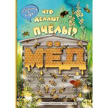 Что делают пчёлы? (978-5-699-93717-2, 28 стр., 0+)