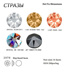 SS30 SW 2078  HotFix 8 big 8 small Hot Fix 288pcs Round Rhinestones Glass Strass AB Crystal Iron on for Clothes Garment