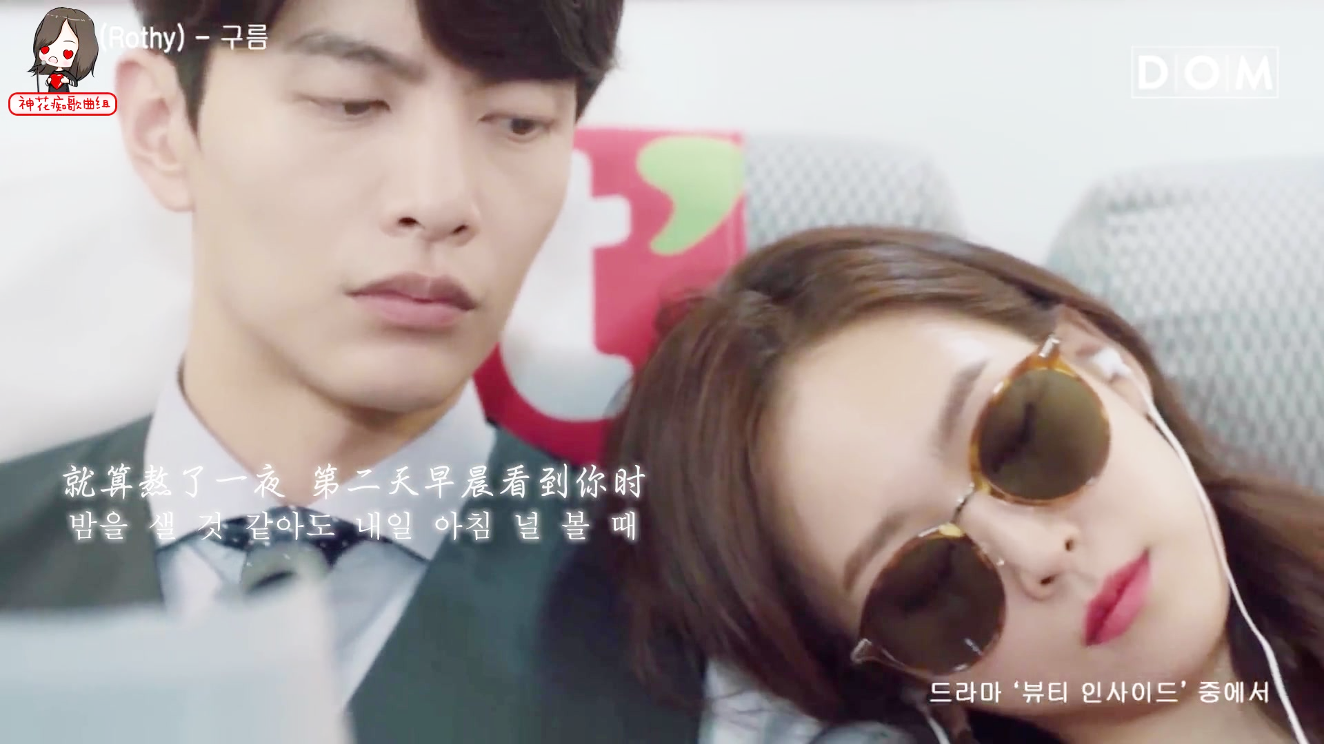 Rothy-Cloud 内在美MV OST 中韩双语1080P