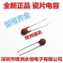 473 Z ceramics capacitors 50 v 47 nf (Z file 100 PCS)