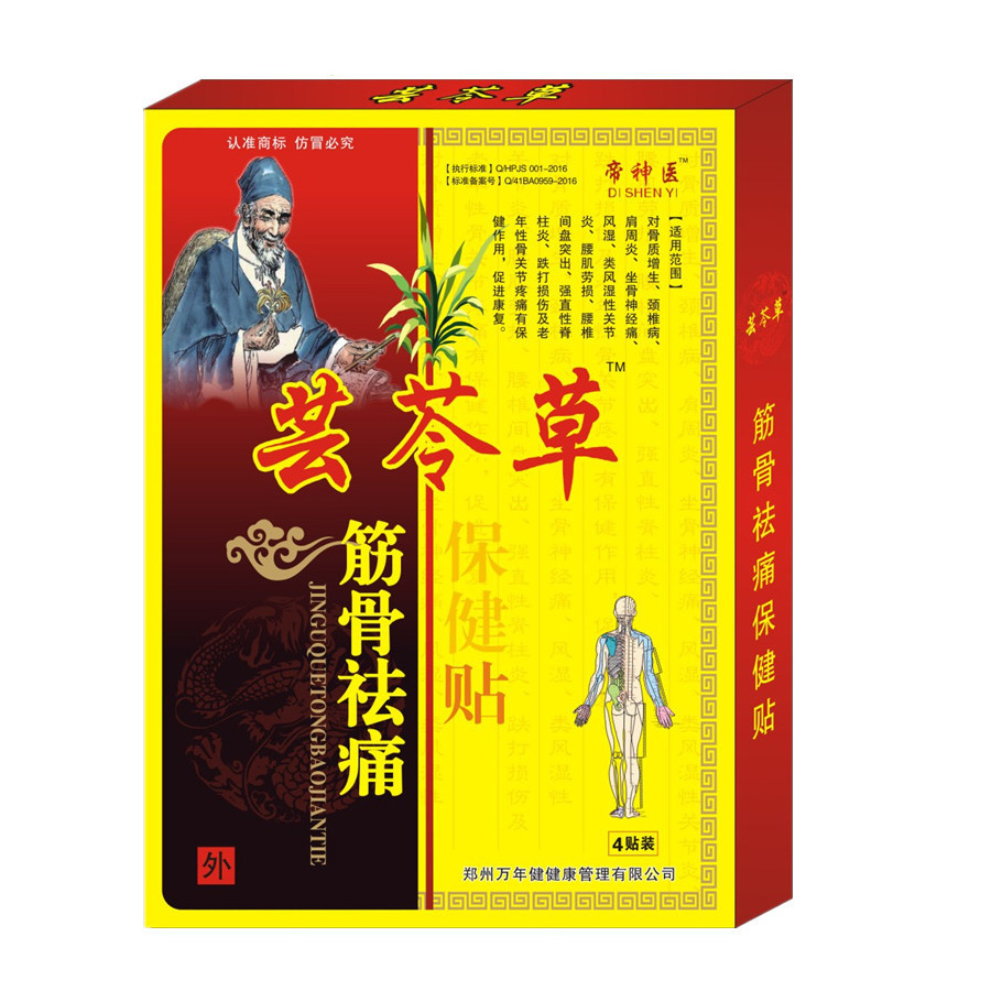 Yunling Grass Bones And Bones Recommended Rheumatoid Joint Cervical Lumbar Leg Pain Paste External Health Care Paste in Massage Relaxation from Beauty Health