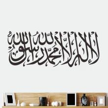 Dream home 3D ZY504 aliexpress amazon hot selling living room background Muslim removable wall sticker