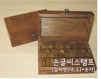 Wooden Stamps AlPhaBet Digital And Letters Seal 70 Pieces Per Set Anglais Standardized Form Stamps 14.6*8.6*5cm fedex free shipp