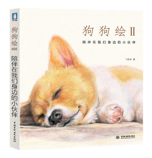 Chinese color pencil drawing books for adult dog paintings line ...