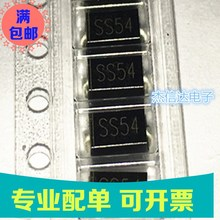 50PCS/LOT SMD diode Schottky 1N5825 1N5824 IN5824 SS54 SMA volume 5A 40V