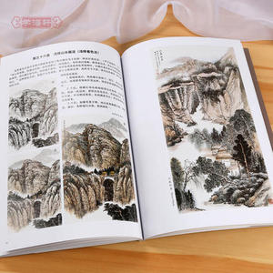 Image 5 - Learning Chinese Landscape Brush Work Art Drawing Book / Introduction to Chinese Painting Ink and Wash Skills Books