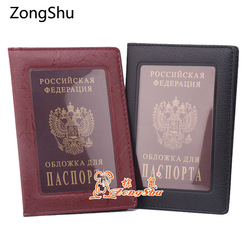 Hot sales transparent russia passport cover fashion men clear card id holder case for travelling women.jpg 250x250