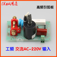 AC AC220V Input High Frequency Plate Arc Plate Ignition Plate Ignition Plate Plasma Argon Arc Welding