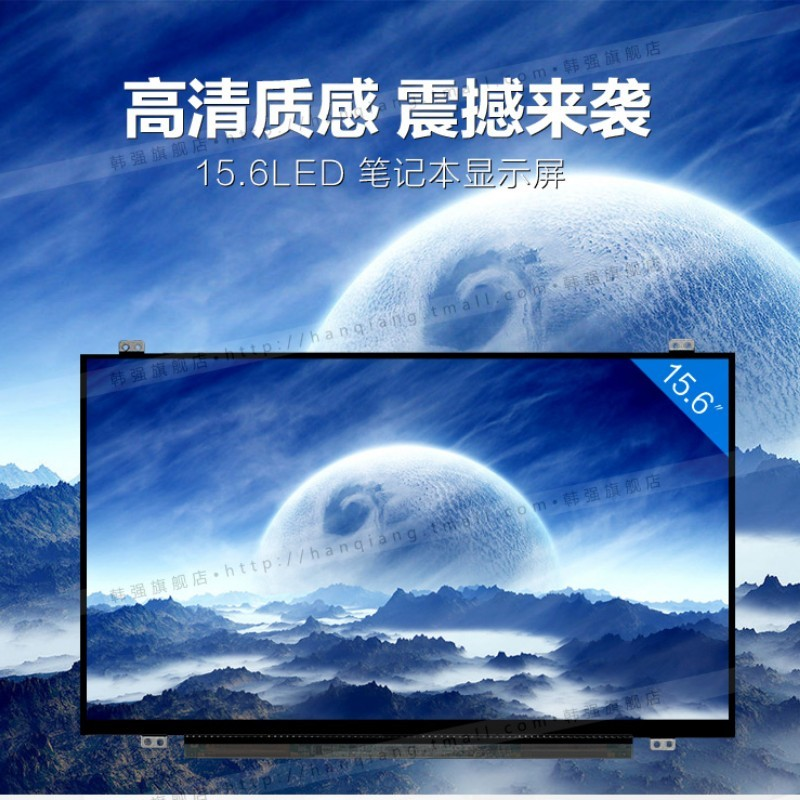 SANITER Apply to Lenovo Y560, Z500, B156HTN02.1, B156HTN03.2, N156HGE high LCD screen saniter apply to lenovo x110e x100e x120 x135 u121 u165 s205 s206 b116xw03 n116b6 l04 lp116wh2 ltn116at02 11 6 inch lcd screen