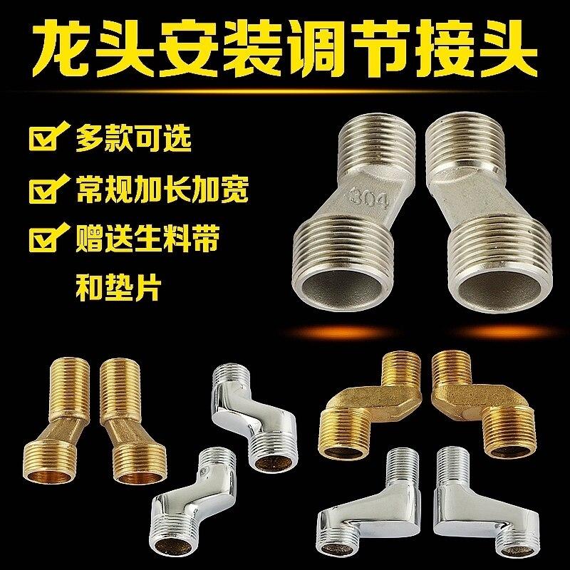2PCS=1PAIR Shower Faucet Accessories Shower Longer Lengshuimuan Curved Feet Bent Eccentric Screw Shoujiaoti Kok Angle Joint