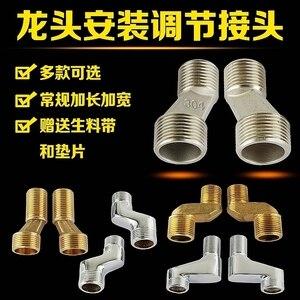 2PCS=1PAIR Shower faucet acces