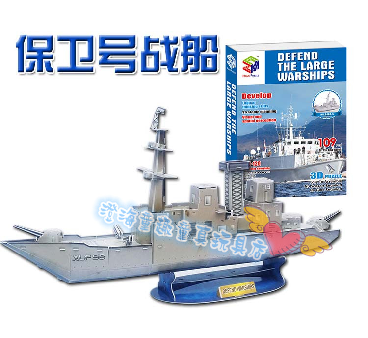 Creative toy military series Defend the large warships boat ship 3D paper DIY jigsaw puzzle model
