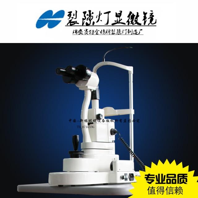 Ruian saite brand st 2201 b type microscope with slit lamp eye card ruian saite brand st 2201 b type microscope with slit lamp eye card slit mozeypictures Gallery