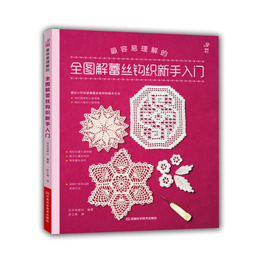 Lace Crochet knitting patterns Book From entry to mastery with Detailed explanations and pictures all kinds of knitting pattern book practical knitting tool book 200 kinds of knitting needles with colorful pictures