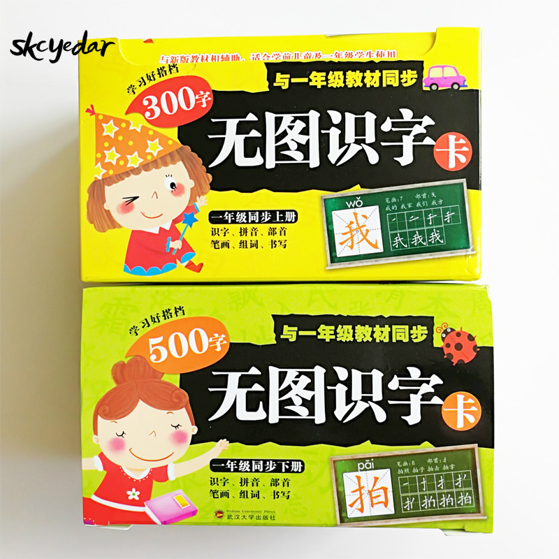 2Box/set 800 Basic Chinese Characters Flash Cards For Chinese Primary School First Grade Students Literacy Cards No Picture