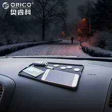ORICO Universal Silicone Mobile Phone Car Holder Silicon Non-slip Stand For Phone Key and Accessories