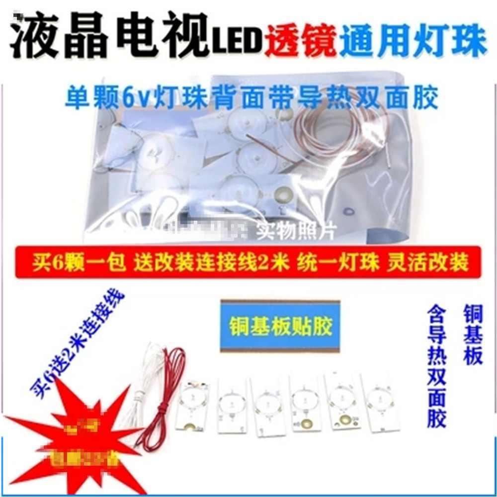 18 جزء/الوحدة 6 فولت عدسة المصباح حبة عام تلفاز LCD تعديل المصابيح ZhuDeng المادة 32 بوصة-65 بوصة تعديل المادة LED أضواء