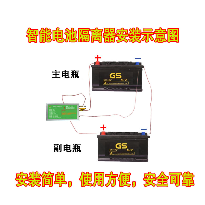 Automobile double Battery Isolator protector Dual battery manager Intelligent battery controller 12V off road vehicle in Electronics Stocks from Electronic Components Supplies