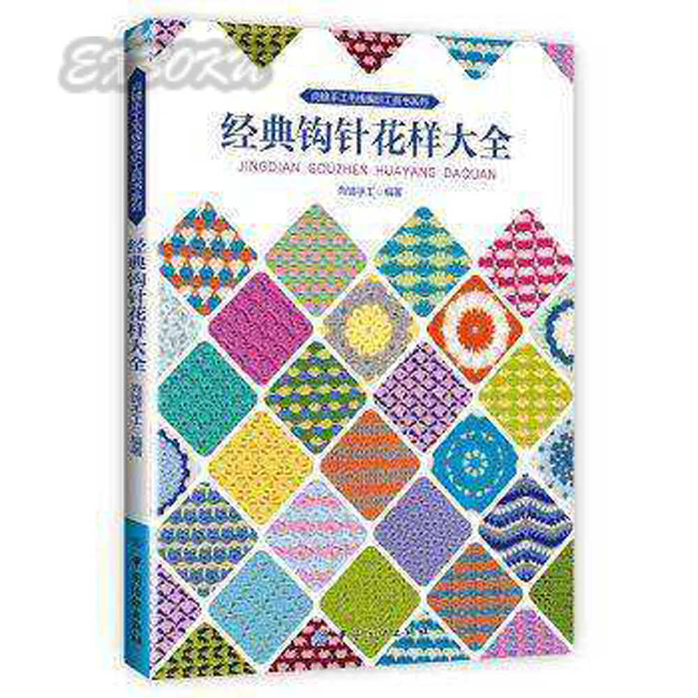 The classic Crochet knitting skills textbook For Beginners Handmade Essential Books with Clear big pictures in chinese kebede westhead elizabeth essential laboratory skills for biosciences